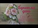 Флористика Букет день СВЯТОГО ВАЛЕНТИНА Украшаем одну розу