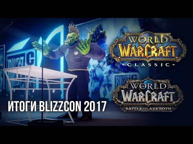 Battle for Azeroth и WoW: Classic - итоги Blizzcon 2017