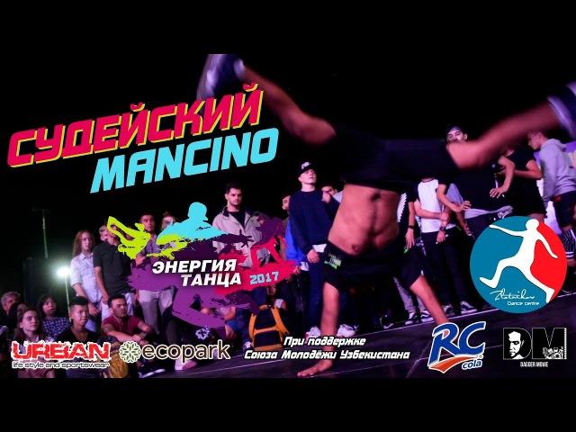 [BREAKING] Судейский выход – MANCINO | Энергия Танца 2017