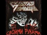 MetalRus.ru (Heavy Metal). СКОРАЯ ПОМОЩЬ -
