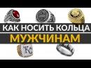 Кольца на пальцах у мужчин Значение колец 5 правил ношения колец