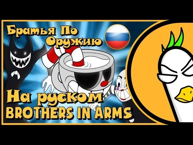 RUS COVER Cuphead Song BROTHERS IN ARMS БРАТЬЯ ПО ОРУЖИЮ На русском