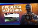 Проверка магазина25 - lololoshkashop РАНДОМ ОТ ЛОЛОЛОШКИ!
