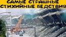 Самые ужасные стихийные бедствия за всю историю планеты / Топ 5. - YouTube