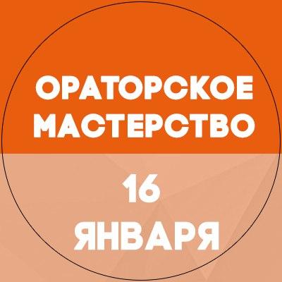 Афиша Самара Пробое занятие ОРАТОРСКОМУ МАСТЕРСТВУ. 16 января