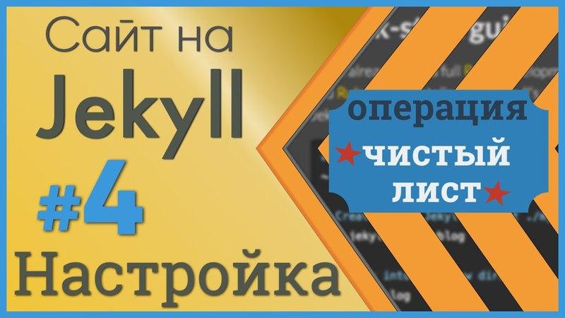 Сайт на Jekyll. 4 Настройка проекта