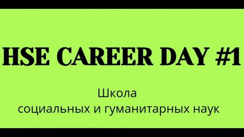 День Карьеры для Школы социальных и гуманитарных наук