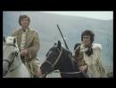 1975 — Братья по крови / Blutsbrüder полная версия фильма Советский дубляж, вырезан.сцены Российский одноголосый перевод