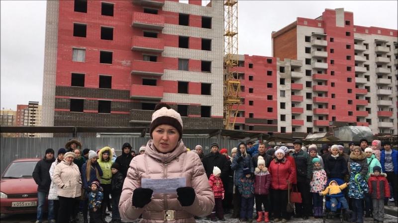 Обращение к президенту России от обманутых дольщиков из Вологды