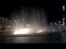Танцующий фонтан - Арабская