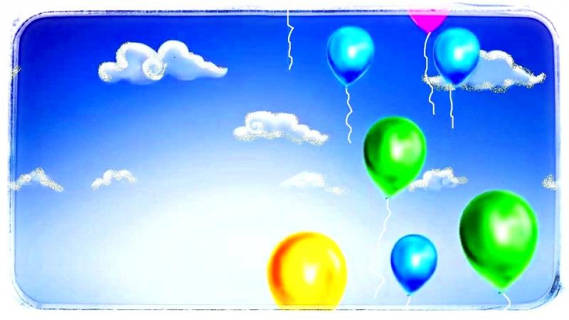 Сказка Воздушный шарик