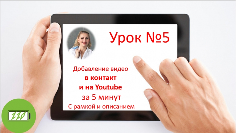 как загрузить видео с обложкой на Ю-туб и в контакт за 5 минут
