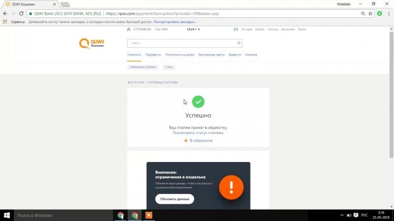Перевод 78 000 Rub.