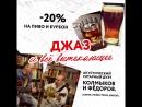 Колмыков и Фёдоров в ресторане «Едим Руками»