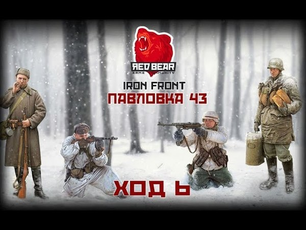 ArmA 3 Red Bear Community Iron front Динамическая кампания ПАВЛОВКА 43 Ход 6