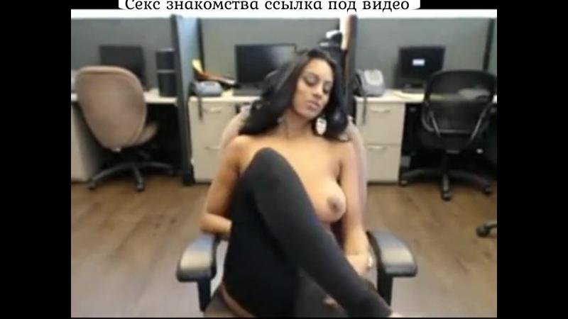 Мулатка с большой попкой мастурбирует перед камерой порно видео