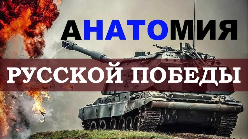 Русский Милитарист. Выпуск №15. Как русская Коалиция за три дня разгромит НАТО.