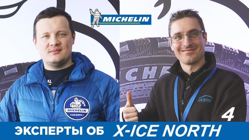Технические эксперты о MICHELIN X-ICE NORTH 4. КОЛЕСО