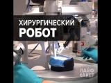 Хирургический робот для сложных операций