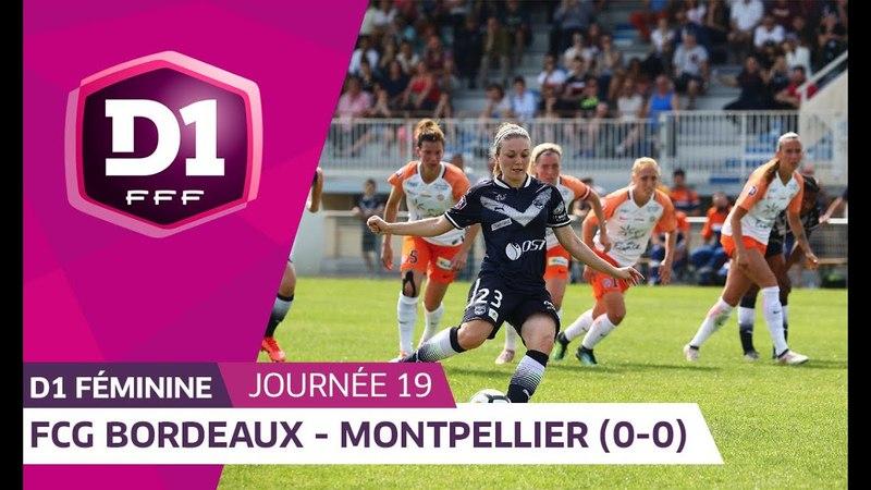 J19 : Girondins de Bordeaux - Montpellier HSC (0-0), le résumé