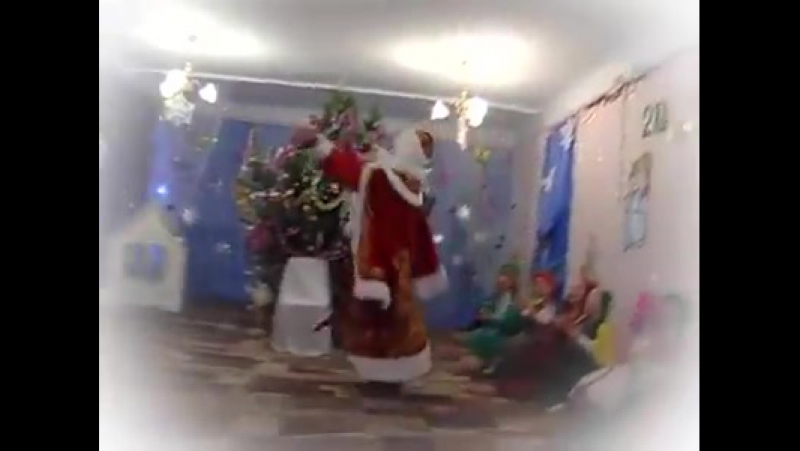 СУПЕР СУПЕР СУПЕР Дед Мороз