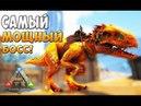 Эволюция в Альфа Гигу и Альфа Индоминуса Рэкса Ark Survival Evolved AfterLife 18