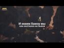 Сильный Нашид - Мы Герои! Nasheed We are Heroes - نشيد إننا الأبطال