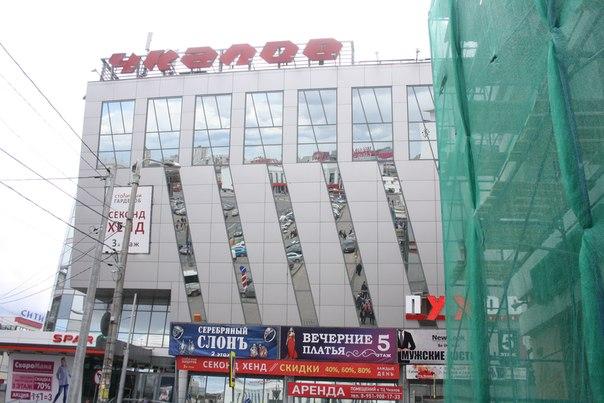 Торговый центр «Чкалов». Впервые вижу, что зеркала на этом здании играют свою роль. Почистили, наверное?  30 апреля 2018