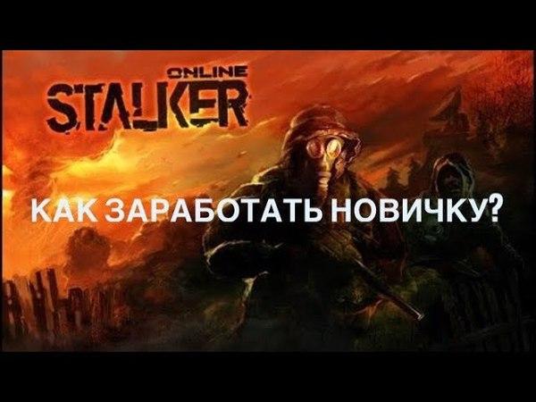 Stalker Online Коротко и ясно, как заработать