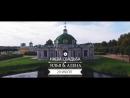 Свадебный клип Илья и Алёна.
