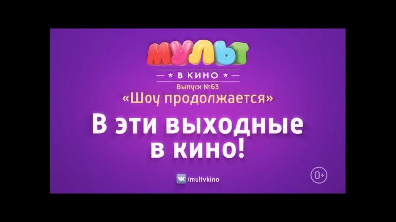 Мульт в кино! Выпуск №63 в кинотеатре КиноБатыр