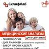 "Медицинский центр ""СклифЛаб"""