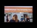 Чемпионат Сибири по профеcсиональной флористике 2017