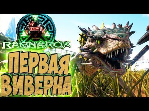 ВОРУЕМ ЯЙЦА И РАСТИМ ВИВЕРНУ - ARK Survival Evolved Выживание на Ragnarok 16