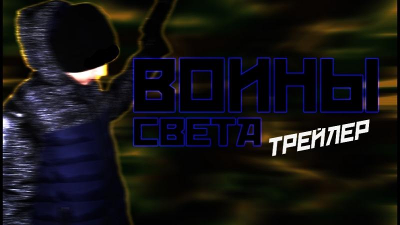 Воины Света - 10 Серия ФИНАЛ СЕЗОНА (ТРЕЙЛЕР) HD