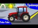 Мультики про Машинки - Трактор в городе - Мультфильмы для детей