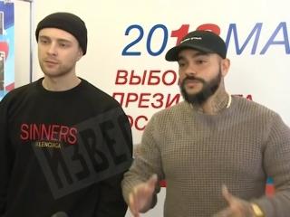 Тимати и Егор Крид проголосовали на выборах президента РФ