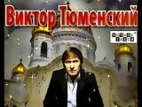 Виктор Тюменскии