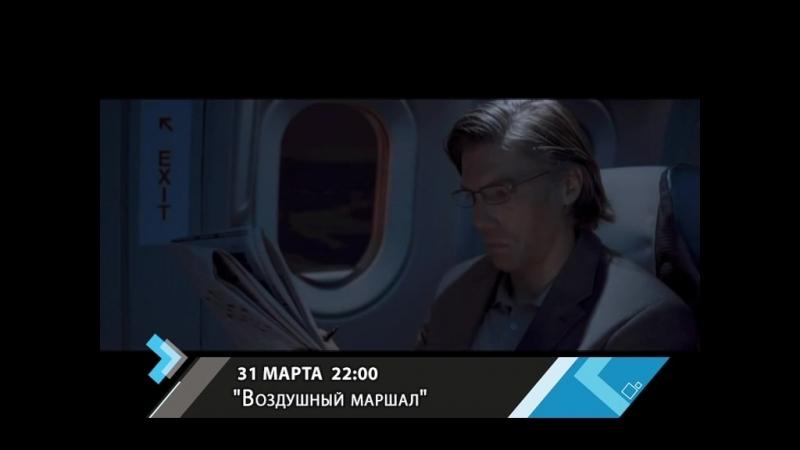 31 марта Воздушный маршал 22 00