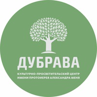 Логотип КПЦ «Дубрава» имени протоиерея Александра Меня