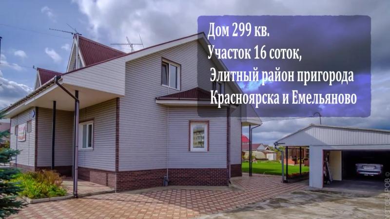Уникальный |благородный |дом |с | истинными | семейными |традициями | Красноярск | Емельяново | Купить |