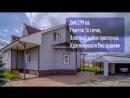 Уникальный благородный дом с истинными семейными традициями Красноярск Емельяново Купить