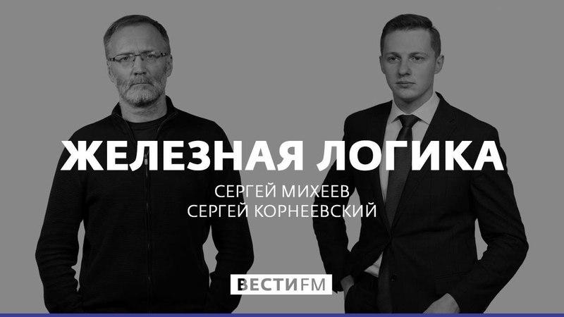 Главный принцип контрсанкций – не навредить себе * Железная логика с Сергеем Михеевым (13.04.18)