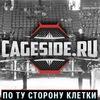Cageside.ru • Новости ММА • UFC • Bellator