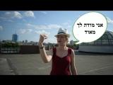 Спасибо на иврите
