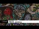 NC Художники со всего мира в Тбилиси