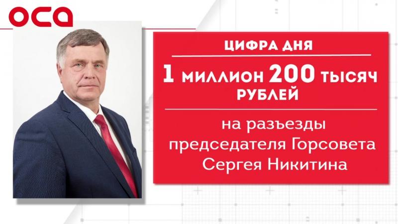1 миллион 200 тысяч рублей – на разъезды председателя Горсовета Сергея Никитина