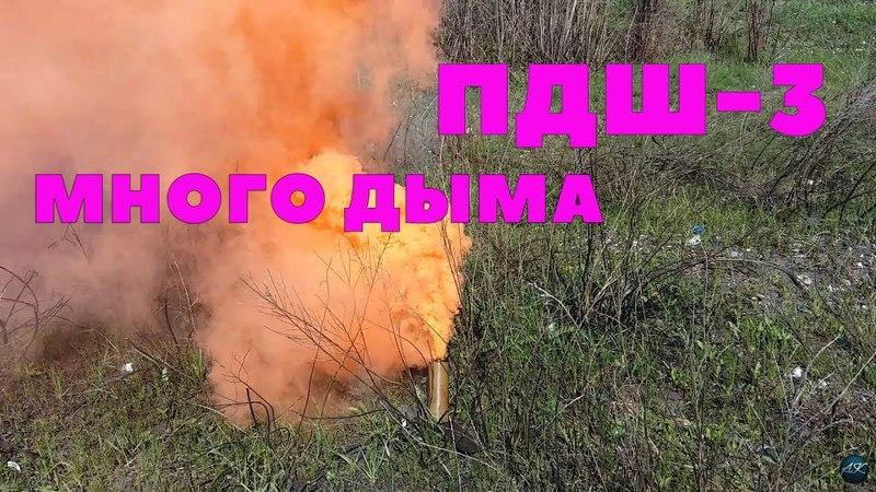 ПДШ-3. МЕГА ДЫМОВАЯ ШАШКА