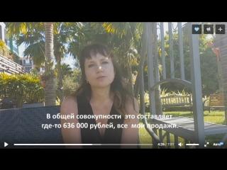 Елена Ридош 636 500 рублей за 3 месяца в коучинге Виктории Абрамовой