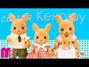 Сильвания Фэмили набор Семья Кенгуру 5272 Sylvanian Families Kangaroo Family